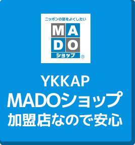 YKK AP MADOショップ加盟店なので安心