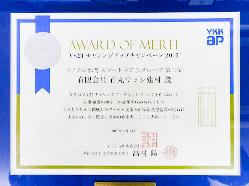 YKK AP ドア部門全国二位賞状