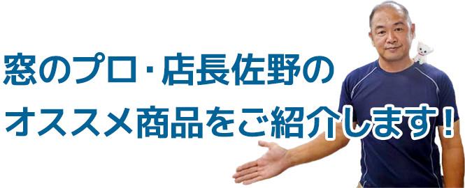 窓のプロ・店長佐野のオススメ商品をご紹介します!