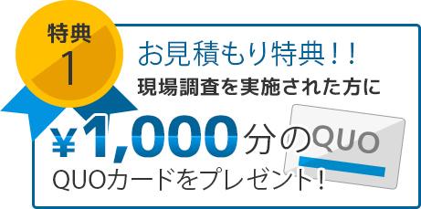 現場調査を実施された方に1,000円分のQUOカードプレゼント!