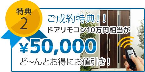 ご成約されたお客様にドアリモコン10万円相当を5万円でご提供!
