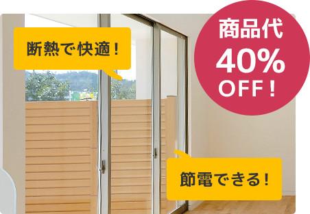 YKKAP エコ内窓プラマードU 商品代40%OFF!