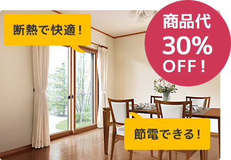 LIXIL 内窓インプラス 商品代30%OFF!