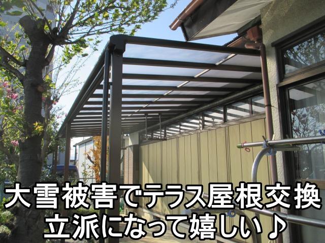 平塚市O様 テラス屋根交換工事 YKKヴェクター
