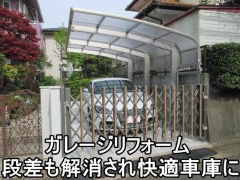 藤沢市S様 車庫(ガレージ)リフォーム工事