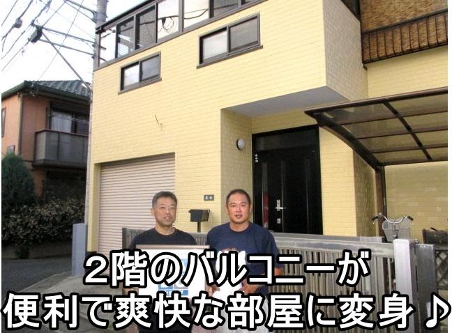 平塚市O様 サンルーム(バルコニー囲い)工事