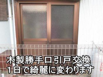 平塚市I様 木製引戸の交換(勝手口)