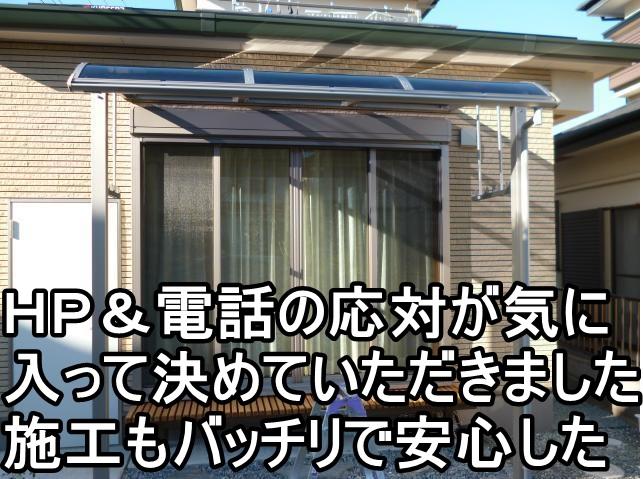 二宮町N様 テラス屋根設置工事