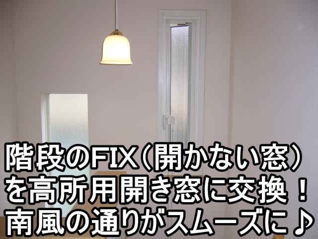 厚木市S様 FIX窓⇒縦すべり出し窓への窓交換