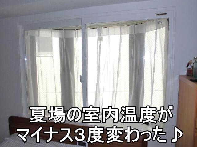 茅ヶ崎市E様 暑さ寒さ対策 二重サッシ(内窓)設置工事