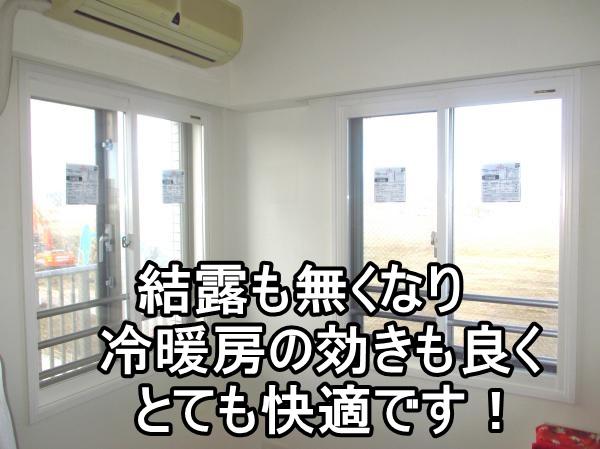 平塚市K様 寒さ・結露対策 二重サッシ(内窓)設置工事