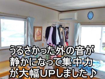 平塚市K様 子供室・防音対策 内窓(二重サッシ)設置工事