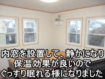 二宮町Y様 寝室・内窓(二重サッシ)設置工事