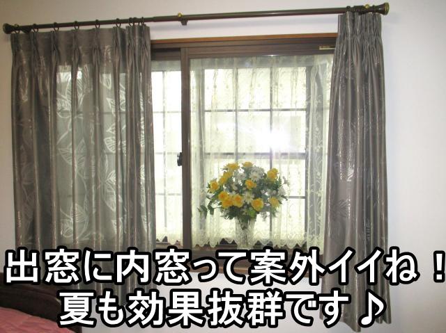 平塚市T様 暑さ寒さ対策・内窓(二重サッシ)設置工事