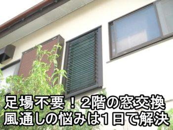 茅ヶ崎市O様 FIX窓⇒ルーバー窓への窓交換