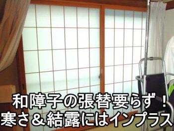 平塚市N様 寒さ・結露対策 内窓(二重サッシ)設置工事