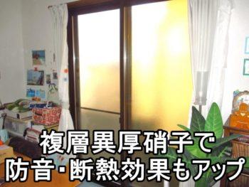 茅ヶ崎市F様 寒さ・防音対策 内窓(二重サッシ)設置工事