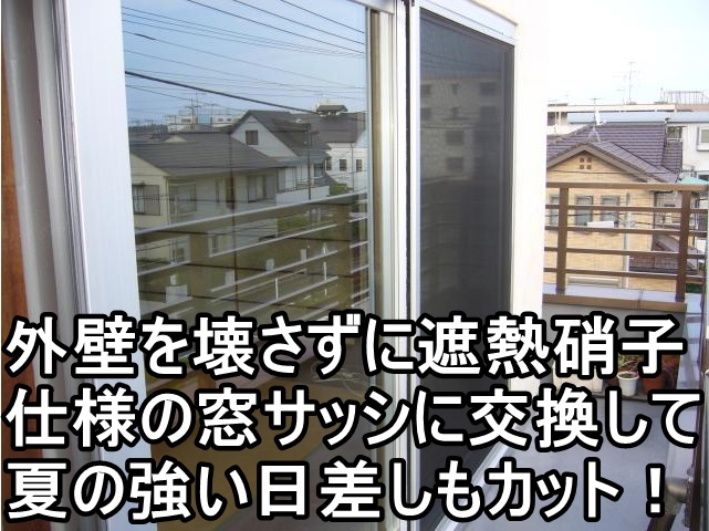 平塚市F様 マンションの窓交換
