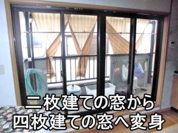 平塚市Y様 リビングの引違い窓交換(スマートカバー工法)