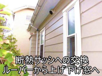 町田市H様 寒さ結露対策で窓の交換&防犯対策