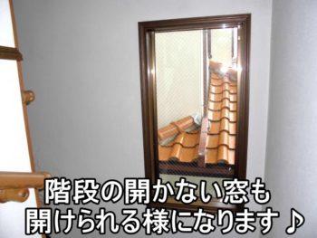 平塚市H様 はめ殺し(FIX窓)交換