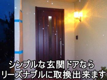 平塚市O様 木製玄関の交換