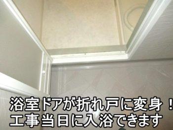 平塚市T様 浴室ドアから折れ戸への交換