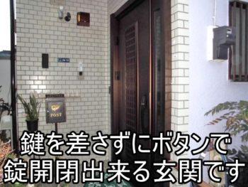 平塚市T様 採風玄関への交換 リモコン錠仕様