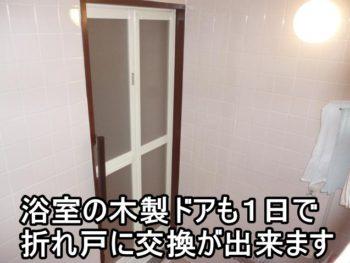 逗子市T様 浴室ドア⇒浴室折戸に交換