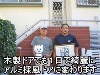 横浜市K様 勝手口ドア交換~木製ドアから採風ドアへ~