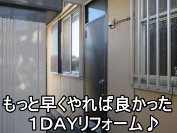 横浜市M様 勝手口ドア交換&面格子設置工事