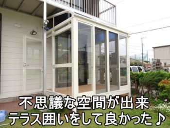 平塚市A様 サンルーム(テラス囲い)設置工事