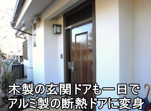 平塚市H様 木製玄関の交換