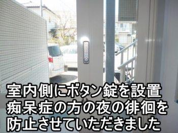 茅ヶ崎市H様 徘徊防止対策工事