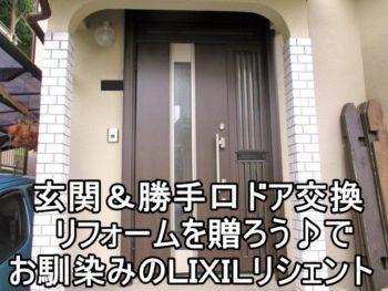 秦野市I様 玄関と勝手口ドアの交換