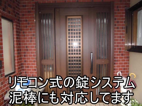 藤沢市I様 採風玄関交換 リモコン式なので開閉もスムーズに♪