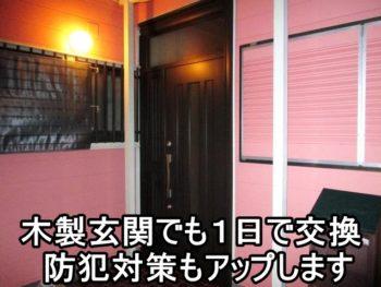 小田原市I様 玄関交換リフォーム(カバー工法)