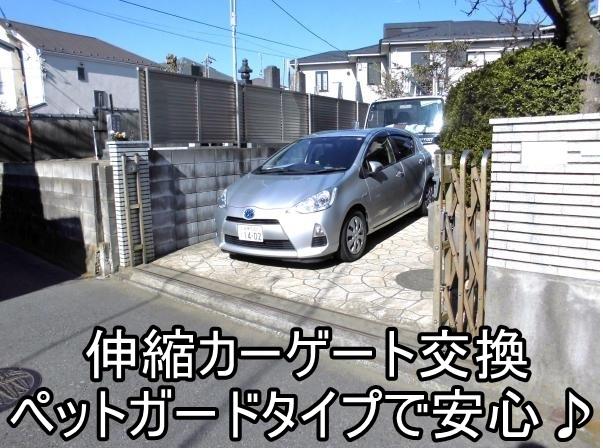 藤沢市I様 伸縮カーゲート交換