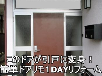 平塚市K様 玄関ドアを引戸タイプに交換