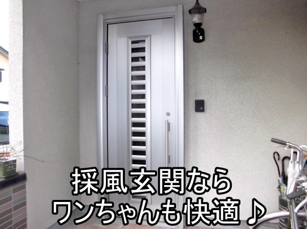 平塚市M様 YKK採風玄関ドアへの交換