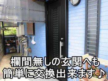 茅ヶ崎市M様 玄関交換(カバー工法)