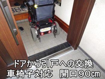 横須賀市M様 玄関ドアから引戸へ取替(車椅子用)