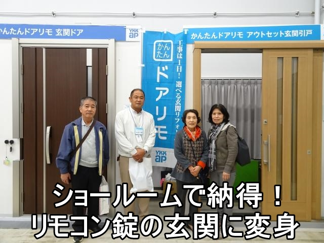平塚市M様 リモコン錠の玄関ドアへ交換(断熱型・採風タイプ)