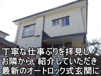 藤沢市M様 玄関廻りのリフォーム