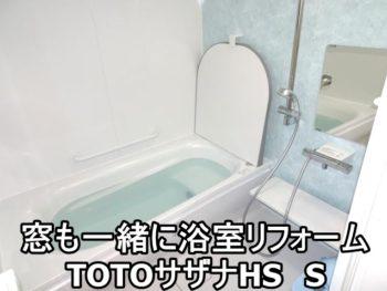 厚木市M様 浴室リフォーム