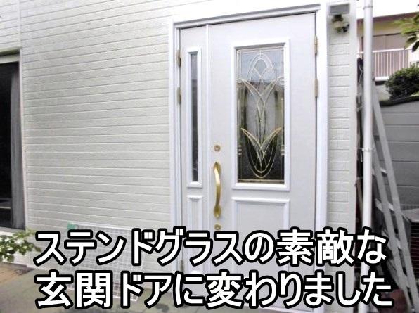 横浜市N様 断熱玄関交換(ステンドグラス仕様)