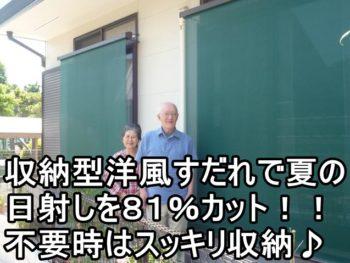 横浜市O様 日除け対策工事