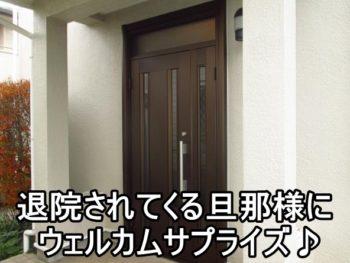 茅ヶ崎市S様 玄関&勝手口の交換(カバー工法)