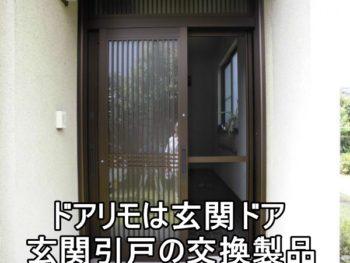 平塚市S様 玄関引戸交換 ドアリモ