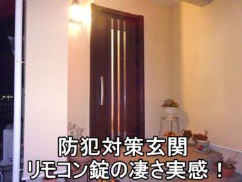平塚市S様 防犯・泥棒対策の玄関ドアに取替